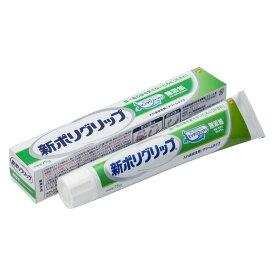【メール便対応可】新ポリグリップ 無添加 部分・総入れ歯安定剤(75g)【ポリグリップ】