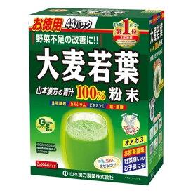 大麦若葉粉末100% スティックタイプ(3g*44本入)【山本漢方 青汁】