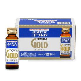 【第2類医薬品】チオビタゴールド(30mL*10本入)【チオビタ】