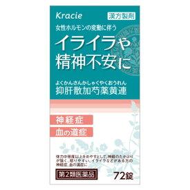【第2類医薬品】「クラシエ」漢方 抑肝散加芍薬黄連錠(72錠)