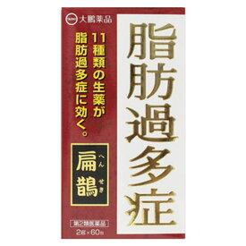 【第2類医薬品】扁鵲(60包)【扁鵲(へんせき)】