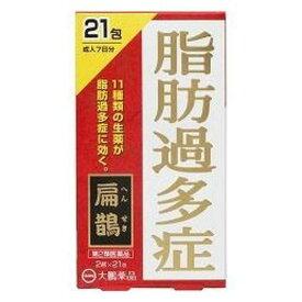 【第2類医薬品】扁鵲(21包)【扁鵲(へんせき)】