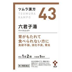 【第2類医薬品】ツムラ漢方 六君子湯エキス顆粒(10包)【ツムラ漢方】