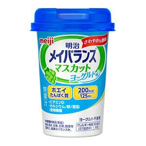 メイバランスミニ カップ マスカットヨーグルト味(125mL)【メイバランス】