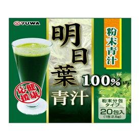 明日葉青汁100%(2.5g*20包)【YUWA(ユーワ)】