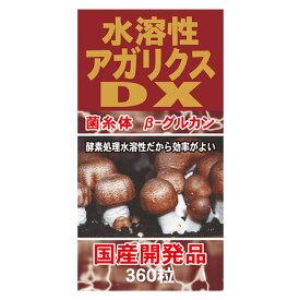 水溶性 アガリクス DX(90g (約360粒入))【ユウキ製薬(サプリメント)】