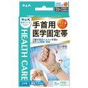 中山式 手首用 医学固定帯 フリーサイズ(1コ入)