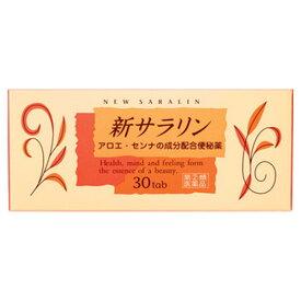 【第(2)類医薬品】新サラリン(30錠入)【新サラリン】