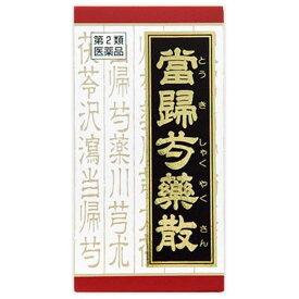 【第2類医薬品】クラシエ当帰芍薬散錠(180錠)【クラシエ漢方 赤の錠剤】