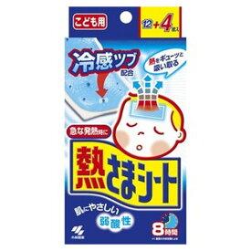 小林製薬 熱さまシート こども用(12+4枚入(2枚*8包入))【熱さまシリーズ】