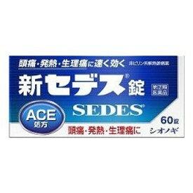 【第(2)類医薬品】新セデス錠(60粒)【セデス】