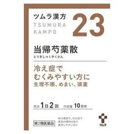【第2類医薬品】ツムラ漢方 当帰芍薬散料エキス顆粒(20包)【ツムラ漢方】
