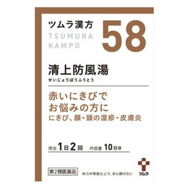 【第2類医薬品】ツムラ漢方 清上防風湯エキス顆粒(20包)【ツムラ漢方】