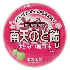 【第3類医薬品】南天のど飴U(54錠)【南天のど飴】