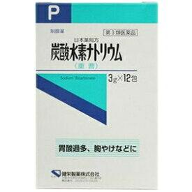 【第3類医薬品】炭酸水素ナトリウム(3g*12包入)【ケンエー】