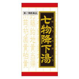 【第2類医薬品】クラシエ七物降下湯エキス錠(240錠)【クラシエ漢方 赤の錠剤】
