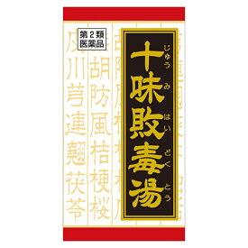 【第2類医薬品】十味敗毒湯エキス錠クラシエ(180錠)【クラシエ漢方 赤の錠剤】
