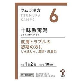 【第2類医薬品】ツムラ漢方 十味敗毒湯エキス顆粒(20包)【ツムラ漢方】