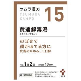 【第2類医薬品】ツムラ漢方 黄連解毒湯エキス顆粒A(20包)【ツムラ漢方】
