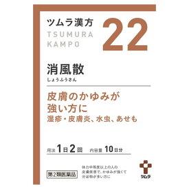 【第2類医薬品】ツムラ漢方 消風散エキス顆粒(20包)【ツムラ漢方】