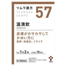 【第2類医薬品】ツムラ漢方 温清飲エキス顆粒(20包)【ツムラ漢方】
