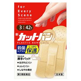 【第3類医薬品】新カットバンA 3サイズ(42枚入)【カットバン】