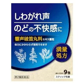 【第2類医薬品】響声破笛丸料エキス顆粒KM(9包)