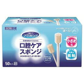 マウスピュア 口腔スポンジ 紙軸 Sサイズ(50本入)【マウスピュア】