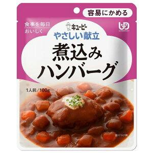 介護食/区分1 キユーピー やさしい献立 煮込みハンバーグ(100g)【キューピーやさしい献立】