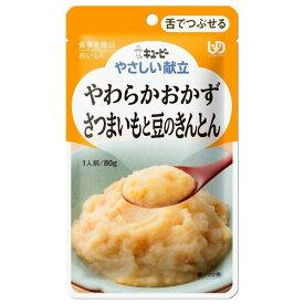 介護食/区分3 キユーピー やさしい献立 やわらかおかず さつまいもと豆のきんとん(80g)【キューピーやさしい献立】