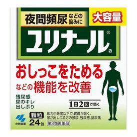 【第2類医薬品】ユリナール(24包)【ユリナール】