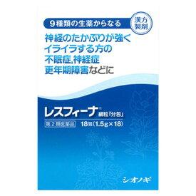 【第2類医薬品】レスフィーナ細粒 分包(18包)【レスフィーナ】