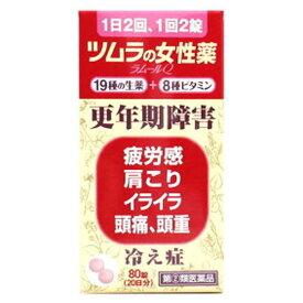 【第(2)類医薬品】ツムラの女性薬 ラムールQ(80錠)【ラムール】