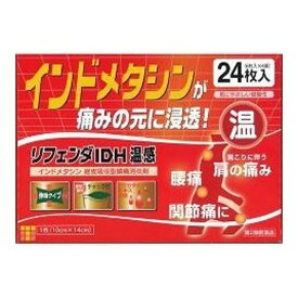 【第2類医薬品】リフェンダIDH温感(セルフメディケーション税制対象)(6枚入*4袋)【リフェンダ】