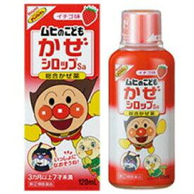 【第(2)類医薬品】ムヒのこどもかぜシロップSa イチゴ味(120mL)【ムヒ】