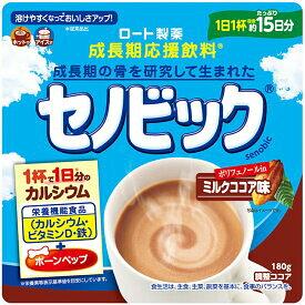 【6個セット】セノビックミルクココア味180g【同梱不可】