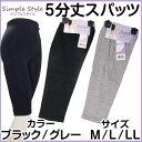 【79-512】スパッツ5分丈(黒/グレー)メール便2点まで164円M・L・LL