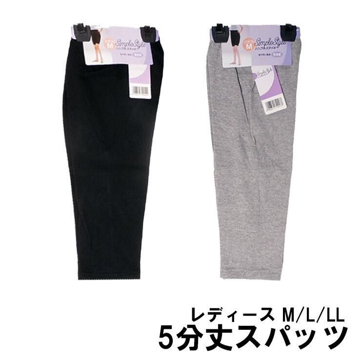 【79-512】スパッツ5分丈(黒/グレー)メール便2点まで190円配送可M・L・LL