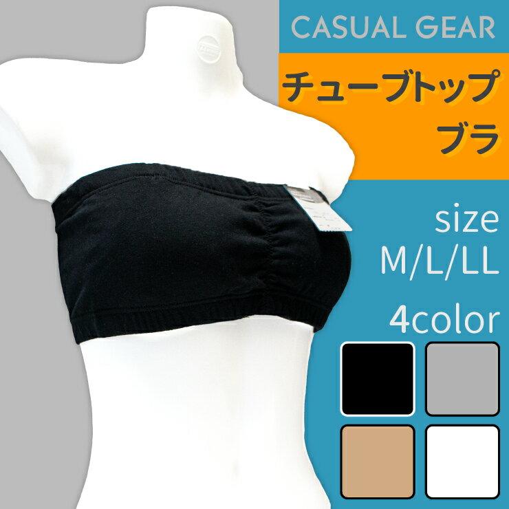 チューブトップブラジャー【casual gear】M/L/LL(綿素材)メール便2点まで164円