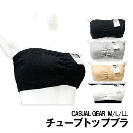 チューブトップブラジャー【casual gear】M/L/LL(綿素材)メール便2点まで配送可