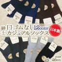 【綿混 日本製 口ゴムなし】紳士 健康 靴下☆メール便4足まで190円配送