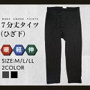 【綿混・前開き】紳士7分丈タイツ【ひざ下】(メール便2点160円配送可)