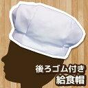 【後ろゴムタイプ】給食帽子 DM(メール)便2点まで108円配送可