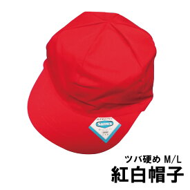 【ツバ硬め】スクール 紅白 赤白 帽子メール便3点まで配送可