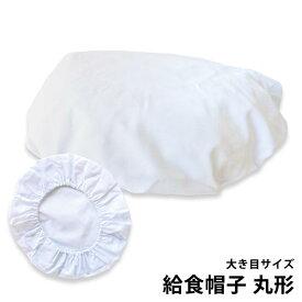 大きいサイズ L 給食帽子 総ゴム丸型 ☆メール便4点まで配送可