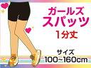 【6001】ガールズ スパッツ 1分丈(100〜160cm)☆メール便2点まで108円配送可