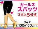 【6005】ガールズ スパッツ 5分丈(100〜160cm)メール便1点108円