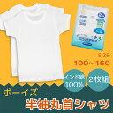【7100】男児 半袖 丸首 シャツ 2枚組(100〜160cm)☆メール便164円配送可