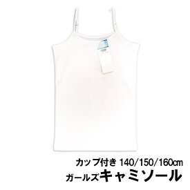 35-515【カップ付き】ガールズキャミソール スリーマー☆メール便2点まで配送可