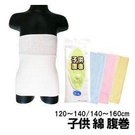 ベビー キッズ 子供 腹巻き 無地カラー sh18-025☆メール便対応個数・・4点まではらまき/綿